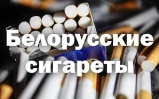 Какие белорусские сигареты самые лучшие