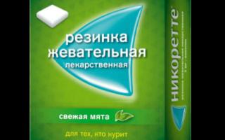Никоретте жевательная резинка инструкция противопоказания