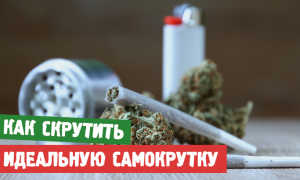 Как сделать косяк из сигареты
