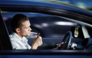 Можно ли курить за рулем в России