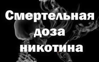 Сколько нужно выкурить сигарет до летального исхода