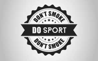 Курю и занимаюсь спортом