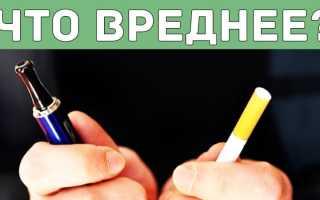 Электронная сигарета безопаснее чем обычная