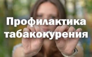 Профилактика табакокурения среди подростков