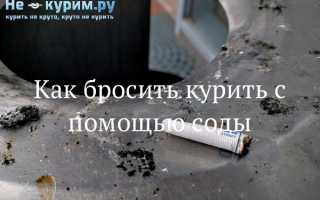 Сода от курения рецепт