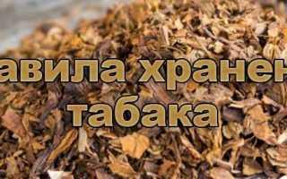 Как хранить трубочный табак