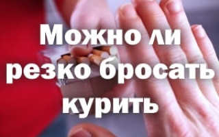 Курил 40 лет бросил последствия
