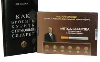 Сигареты чтобы бросить курить захарова