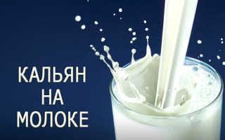 Сделать кальян на молоке