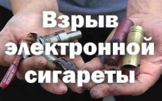 Может ли взорваться электронная сигарета