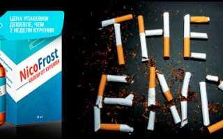 Ник фрост капли от курения