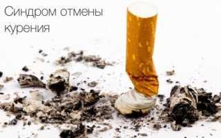 Синдром отмены от курения