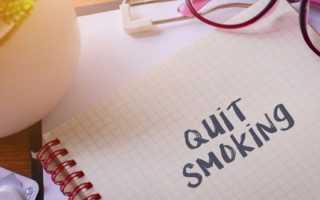 Организм человека после отказа от курения