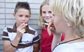 Сигареты в 14 лет