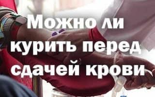 Повышает ли сахар в крови курение