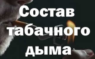 Состав табачного дыма таблица