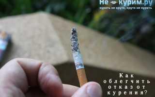 Что помогает от курения