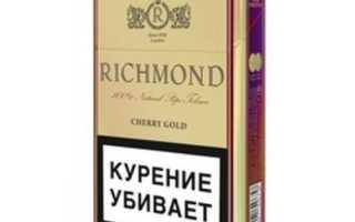 Сигареты ричмонд с вишней