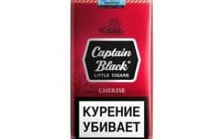 Сигариллы капитан блэк вишня
