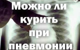 Можно ли курить с пневмонией