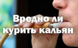 Вредно курить кальян каждый день