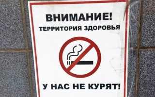 Кабинет отказа от курения: список и помогут ли