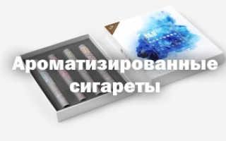 Сигареты с приятным запахом