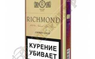 Сигареты ричмонд черри голд
