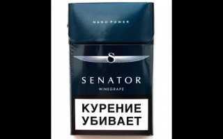 Сигареты сенатор с кнопкой