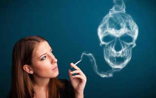 Курение и его влияние на человека