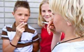 Курение в детском возрасте