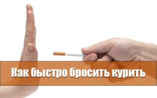 Самый быстрый способ бросить курить