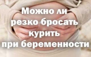 Можно ли сразу бросать курить при беременности