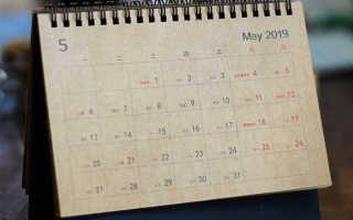 Календарь курильщика по дням