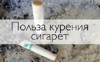 Что дают сигареты человеку