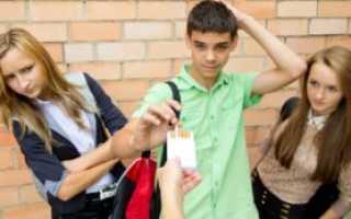 Почему подростки начинают курить и пить