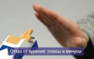 Плюсы бросить курить мужчине
