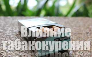 Последствия курения на организм человека