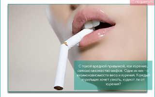 Худеют ли люди от курения