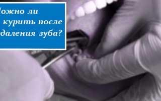 Можно курить после удаления зуба мудрости