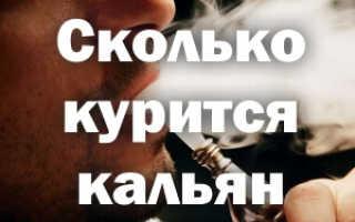 Сколько курится кальян по времени
