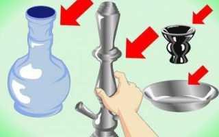 Как очистить кальян от запаха
