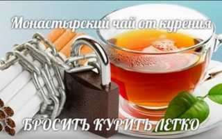 Чай от курения в домашних условиях