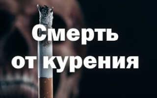 Статистика смерти от курения