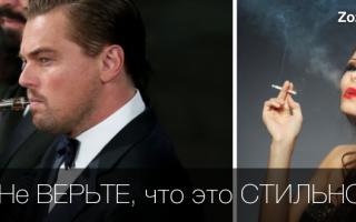 Наносит ли вред электронная сигарета