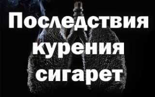 Длительное курение может привести к