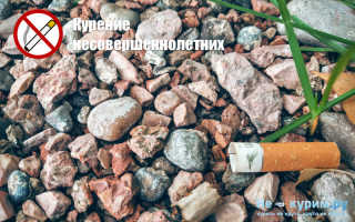 Курение электронных сигарет несовершеннолетними