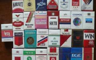 Название сигарет и фото