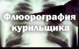 Флюорография курильщика и здорового человека