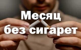 Месяц после отказа от сигарет